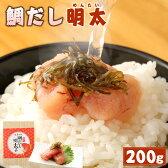 【ふるさと納税】鯛だし明太子200gめんたいこダシ出汁惣菜冷凍竜宮城福岡送料無料
