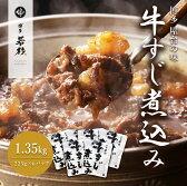 【ふるさと納税】【送料無料】博多牛すじ煮込み225gx6パック