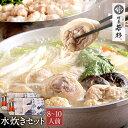 【ふるさと納税】【送料無料】博多若杉水炊き(8〜10人前)セット 鍋