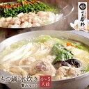 【ふるさと納税】博多若杉 もつ鍋 水炊き贅沢セット 鍋 博多