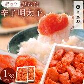 【ふるさと納税】【送料無料】博多若杉明太子(切れ子)1kgセット