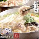 【ふるさと納税】博多若杉水炊き(2〜3人前)セット 鍋 博多 水炊きセット 鶏肉 つくね 送料無料