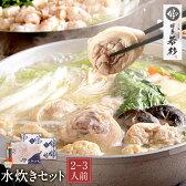 【ふるさと納税】【送料無料】博多若杉水炊き(2〜3人前)セット鍋博多水炊きセット