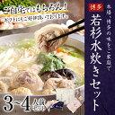 【ふるさと納税】【送料無料】博多若杉水炊き(3〜4人前)セット 鍋