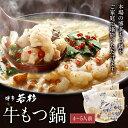【ふるさと納税】博多若杉牛もつ鍋(4〜5人前)もつ鍋 セット...