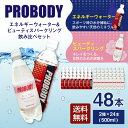 【ふるさと納税】PROBODY 飲み比べセット 2種×24本...