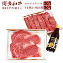 【ふるさと納税】博多和牛 ロースステーキ用 400g・すき焼