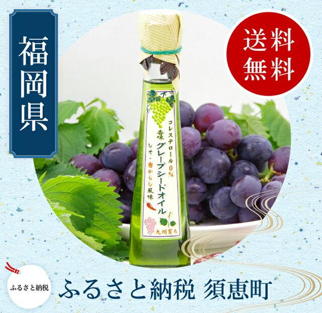 【ふるさと納税】香味グレープシードオイル:福岡県須恵町