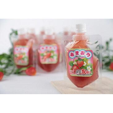 【ふるさと納税】イチゴ(あまおう)ゼリー 11個セット