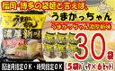 【ふるさと納税】A507.福岡・博多の味『うまかっちゃん』3