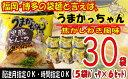 【ふるさと納税】A504.福岡・博多の味『うまかっちゃん』3...