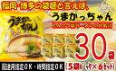 【ふるさと納税】A502.福岡・博多の味『うまかっちゃん』30袋(5袋パック×6セット)