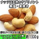 【ふるさと納税】A561.無塩・素焼きの2種のミックスナッツ...