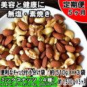 【ふるさと納税】E065【定期便】無塩・素焼きの4種のミック...