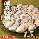 【ふるさと納税】旬を急速凍結した濃厚な牡蠣(1.5kg) 冷