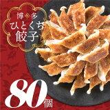 【ふるさと納税】福岡・博多の味『博多一口餃子』80個入(40個入×2P) ギョーザ 焼くだけ 簡単 一口サイズ 食べやすい ラーメン店 .Z100