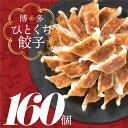 【ふるさと納税】福岡・博多の味『博多一口餃子』160個入(40個入×4P) ギョ