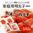【ふるさと納税】A379.九州・博多の味.明太子発祥のふくや...