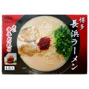 【ふるさと納税】A394.博多長浜ラーメン4食入り(赤い辛子