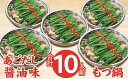 【ふるさと納税】A595.博多もつ鍋あごだし醤油味(10人前)ちゃんぽん麺付