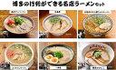 【ふるさと納税】Z125.博多の行列ができる名店ラーメン6種