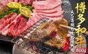 【ふるさと納税】F021.A5ランク博多和牛カルビ(焼肉用)800g