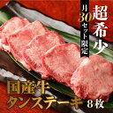 【ふるさと納税】C001.国産牛タンステーキ8枚
