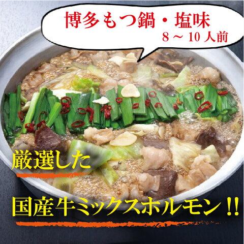 【ふるさと納税】A389.工場直販.得用もつ鍋(塩味)8〜10人前