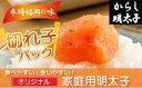 【ふるさと納税】Z017.オリジナル辛子明太子切れ子パック入り