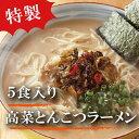 【ふるさと納税】ZF23.高菜とんこつラーメン5食入