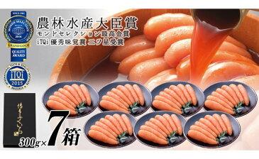 【ふるさと納税】E009.農林水産大臣賞受賞の辛子明太子2.1kg(300g×7箱)