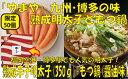 【ふるさと納税】YB14.九州・博多の味を満喫!.熟成辛子明太子ともつ鍋セット