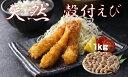 【ふるさと納税】A522.冷凍天然殻付き無頭海老(1キロ)