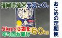 【ふるさと納税】J035.【定期便】《福岡県産米》元気つくし15kg×年4回.合計60kg