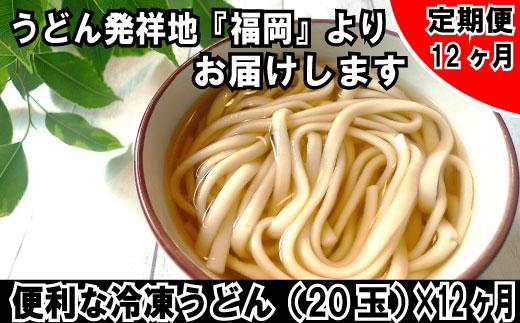 福岡より便利な冷凍うどん18玉+2玉おまけ(20玉)×12カ月[計240玉](定期便:全12回)
