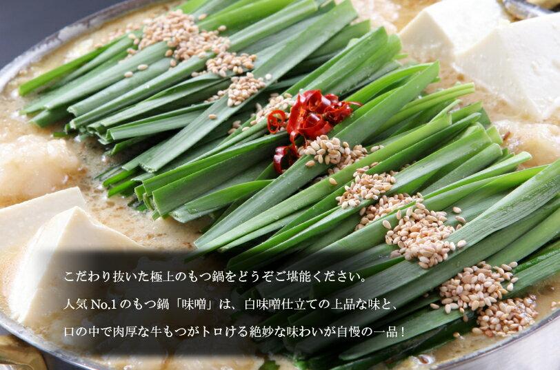 A571.【もつ鍋一藤】国産黒毛和牛肉のもつ鍋味噌味(2〜3人前)