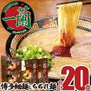 【ふるさと納税】B173.一蘭ラーメン食べ比べセット