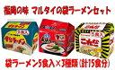 【ふるさと納税】Z026.福岡の味マルタイ袋ラーメン5食入×...