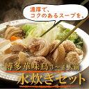 【ふるさと納税】AA34.【博多華味鳥】水炊きセット(3〜4人前)