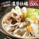 【ふるさと納税】A531.旬を急速凍結した濃厚な牡蠣(1.5kg)