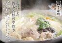 【ふるさと納税】ZI18.【博多若杉】水炊き2〜3人前セット