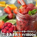 【ふるさと納税】A211.【数量限定】冷凍あまおう(いちご)約1.8kg/2021年4月以降配送