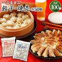 【ふるさと納税】一品香食品 餃子50粒 焼売50粒 セット ...
