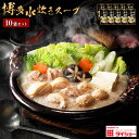【ふるさと納税】ダイショーの 博多 水炊き スープ 10袋セ...