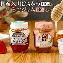 【ふるさと納税】久山はちみつ&いちごジャムセット 国産蜂蜜 ...
