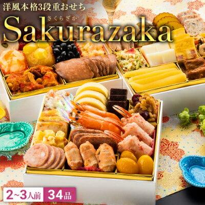 【ふるさと納税】洋風本格3段重おせち Sakurazaka(6.5寸3段重、34品、2〜3人前)【1241073】