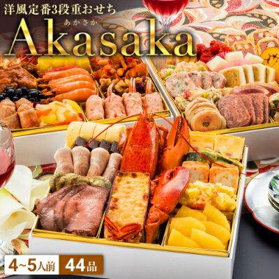 【ふるさと納税】洋風定番3段重おせち Akasaka (特大8寸3段重、44品、4〜5人前)【1241077】