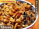【ふるさと納税】【博多久松特製】こだわり牛丼【12食入】...