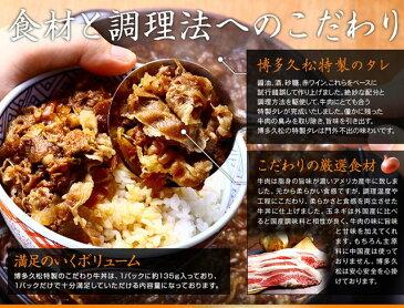 【ふるさと納税】【博多久松特製】こだわり牛丼【22食入】