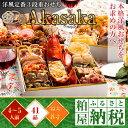【ふるさと納税】洋風定番3段重おせち『Akasaka』年末予...